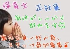 【こすもすベビールーム新松戸第2ルーム】~松戸市で保育士の求人~正社員のお仕事☆定員19名、0歳~2歳児までをお預かりする、認可を受けた小規模保育園です。