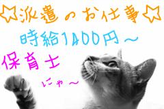 ~松戸市~認可保育園で保育士のお仕事☆【派遣の求人】ブランク歓迎♪週3日~OK