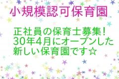 ~松戸市~【こすもすベビールーム馬橋】小規模認可保育所で保育士のお仕事【正社員募集❢】定員18名、1歳・2歳児をお預かりしている保育園です。