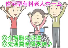 ~松戸市~住宅型有料老人ホームで介護の求人☆【派遣のお仕事】ブランク歓迎♪