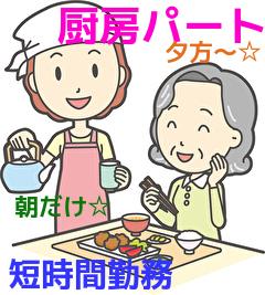 ~松戸市大金平で厨房スタッフのお仕事~短時間働けるパートの求人❢年配の方活躍中🎵家で料理を作ってる方なら大丈夫❢難しい料理はありません!!松戸市内にあるサ高住で一緒に働きませんか?(^_-)-☆