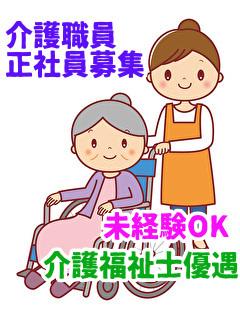 ~野田市~特別養護老人ホームいきいきタウンのだにて介護職員の求人☆正社員のお仕事☆未経験OK!人の助けになれるお仕事です