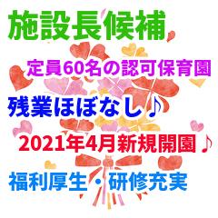 ~名古屋市~【あい保育園香南】にて施設長候補のお仕事☆【正社員の求人】2021年4月開園!定員60名の認可保育園☆キャリアアップできます